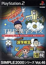 THE 漢字クイズ チャレンジ!漢字検定 SIMPLE 2000シリーズVOL.46(ゲーム)