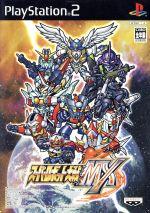 スーパーロボット大戦MX(ゲーム)