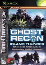 トム・クランシーシリーズ ゴーストリコン アイランドサンダー(ゲーム)
