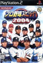 プロ野球スピリッツ2004(ゲーム)