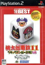 桃太郎電鉄11 ブラックボンビー出現の巻 HUDSON THE BEST(再販)(ゲーム)
