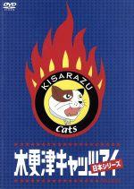 木更津キャッツアイ 日本シリーズ(通常)(DVD)