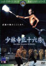 少林寺三十六房(通常)(DVD)