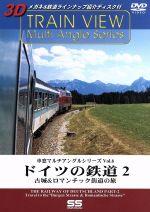 車窓マルチアングルシリーズ Vol.6 ― ドイツの鉄道 2(通常)(DVD)