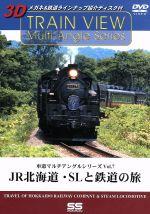 車窓マルチアングルシリーズ Vol.7 ―JR北海道・SLと鉄道の旅(通常)(DVD)