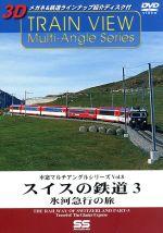 車窓マルチアングルシリーズ Vol.8 スイスの鉄道 3(通常)(DVD)