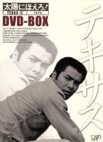 太陽にほえろ! テキサス刑事編Ⅱ DVD-BOX(三方背ケース、ブックレット付)(通常)(DVD)