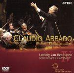 ベートーヴェン:交響曲全集 Vol.4(通常)(DVD)