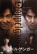 ドッペルゲンガー(通常)(DVD)