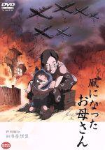 野坂昭如戦争童話集 凧になったお母さん(通常)(DVD)