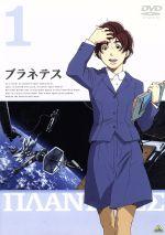 プラネテス 1(通常)(DVD)
