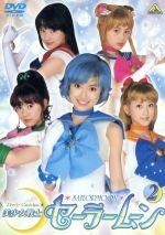 美少女戦士セーラームーン 実写版 2(通常)(DVD)
