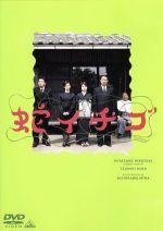 蛇イチゴ(通常)(DVD)