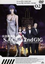 攻殻機動隊 S.A.C. 2nd GIG 02(通常)(DVD)