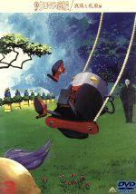 魁!!クロマティ高校 3(通常)(DVD)