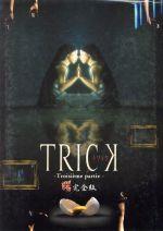 トリック トロワジェムパルティー 腸完全版DVD-BOX(外箱付)(通常)(DVD)