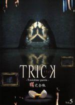 トリック トロワジェムパルティー腸完全版5(通常)(DVD)