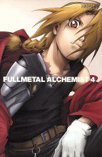 鋼の錬金術師 vol.4(通常)(DVD)