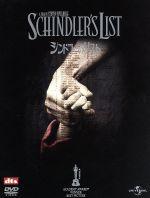 シンドラーのリスト スペシャル・エディション(通常)(DVD)