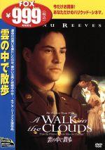 雲の中で散歩(通常)(DVD)