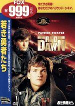 若き勇者たち(通常)(DVD)