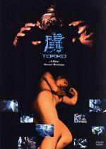 虜-TORIKO-(通常)(DVD)