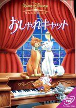 おしゃれキャット(通常)(DVD)