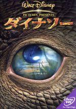 ダイナソー(通常)(DVD)
