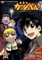 金色のガッシュベル!! 6(通常)(DVD)