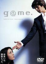 g@me.(通常)(DVD)