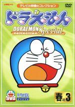ドラえもんコレクションスペシャル 春の3(通常)(DVD)