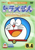 ドラえもんコレクションスペシャル 春の4(通常)(DVD)