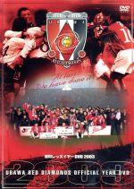 浦和レッズ イヤーDVD 2003(通常)(DVD)
