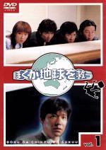 ぼくが地球を救う(1)(通常)(DVD)