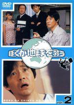 ぼくが地球を救う(2)(通常)(DVD)
