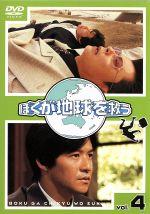 ぼくが地球を救う(4)(通常)(DVD)