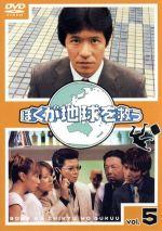 ぼくが地球を救う(5)(通常)(DVD)