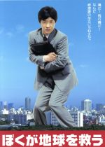 ぼくが地球を救う DVD-BOX(通常)(DVD)