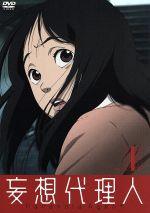 妄想代理人(1)(ブックレット(8P)付)(通常)(DVD)