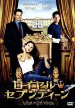 ロイヤル・セブンティーン(通常)(DVD)