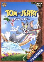 トムとジェリー 小さな訪問者 編(通常)(DVD)
