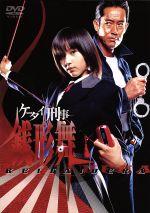 ケータイ刑事 銭形舞 DVD-BOX(通常)(DVD)