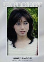 夏目雅子 出演名作集(通常)(DVD)