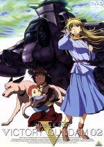 機動戦士Vガンダム 02(通常)(DVD)