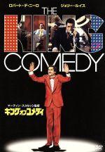 キング・オブ・コメディ(通常)(DVD)
