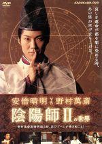 陰陽師2の世界 映画「陰陽師2」の舞台裏に密着(DVD)