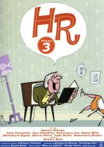 HR Vol.3(通常)(DVD)