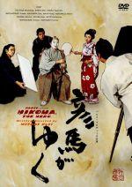 彦馬がゆく パルコ・プロデュース公演(DVD)
