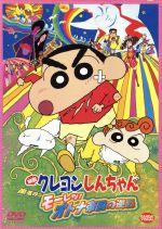 映画 クレヨンしんちゃん 嵐を呼ぶモーレツ!オトナ帝国の逆襲(通常)(DVD)
