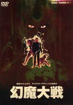 幻魔大戦(通常)(DVD)